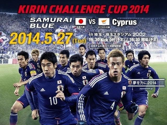 日本代表 メンバー発表 ブラジルW杯 スケジュール 日程 ワールドカップ