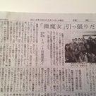 今朝の読売新聞に「ラブふな微魔女会」が載ってるなっしー♪の記事より