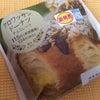 【LAWSON】クロワッサンドーナツ チョコレートの画像