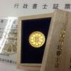三重県行政書士会の登録証伝達式に出席しました。の画像