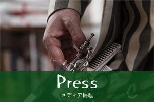 荻窪美容院・美容室 ジユームのメディア掲載