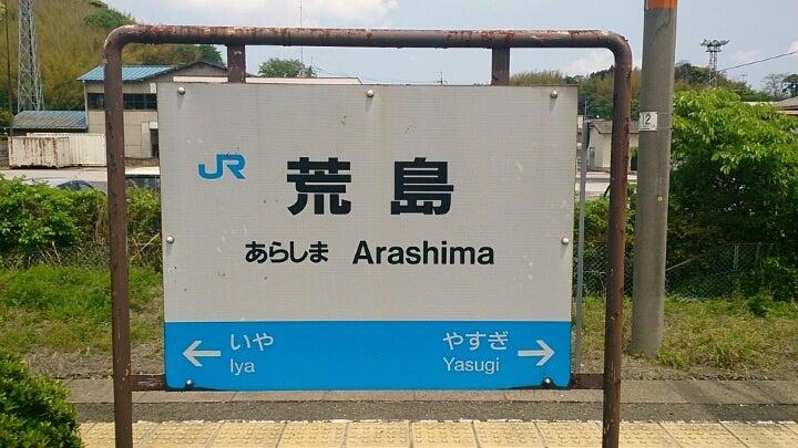 山陰本線(荒島駅)その2 | (米ヨ...
