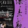 永山玳潤さんの個展のお知らせの画像