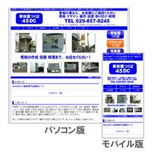 つくば市 看板製作 看板修理 業者 デザイン作成 会社 看板設置 看板専門HPつくばsign45DC