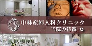 中林産婦人科クリニック 当院の特徴