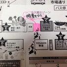 5月18日船橋市場45周年イベント!ラブふな微魔女会出店内容のお知らせ♪の記事より