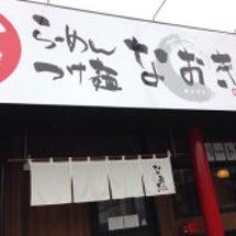 つけ麺なおき