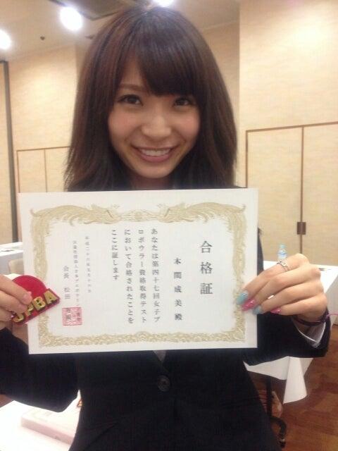 (〃ω〃)|プロボウラー 本間成美オフィシャルブログ Powered by Ameba