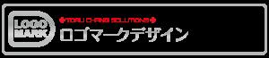ロゴマークデザイン_300px