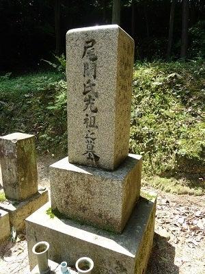 新撰組隊士尾関兄弟の墓石 in 高...