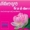 タイのお花レッスンの画像