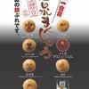 明日6月8日 浜名湖花博2014にて温泉まんじゅう詰め合わせ限定販売!の画像