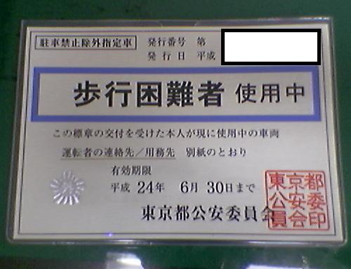 薬剤師の在宅医療奮闘記駐車禁止除外標章を Get したい!!
