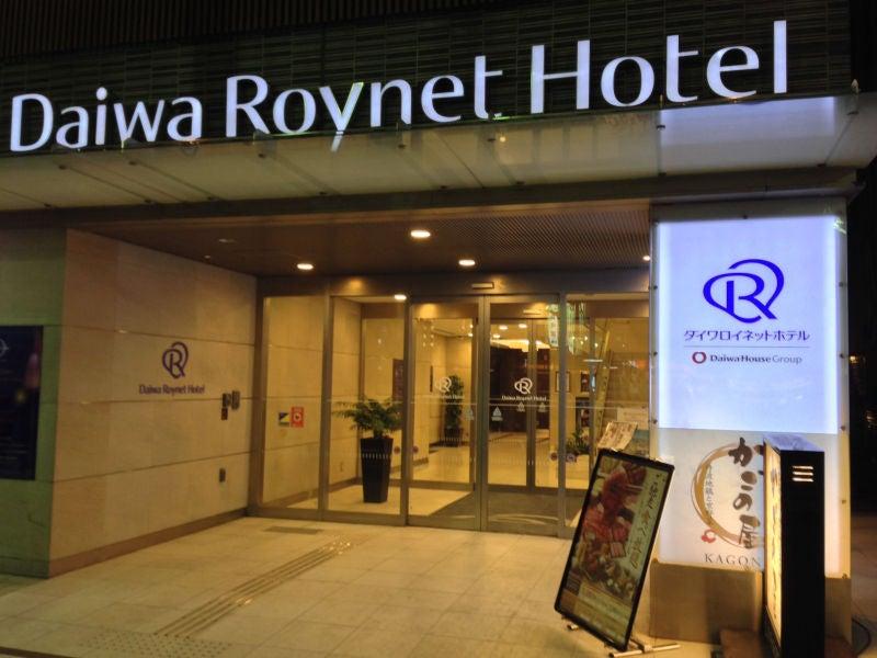2014年 11泊目 ダイワロイネットホテル川崎 | ちょ~じのブログ