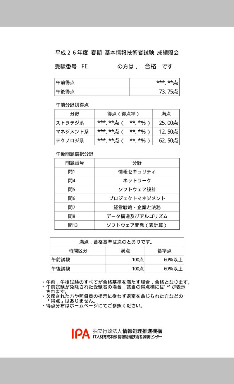 者 試験 基本 情報 技術