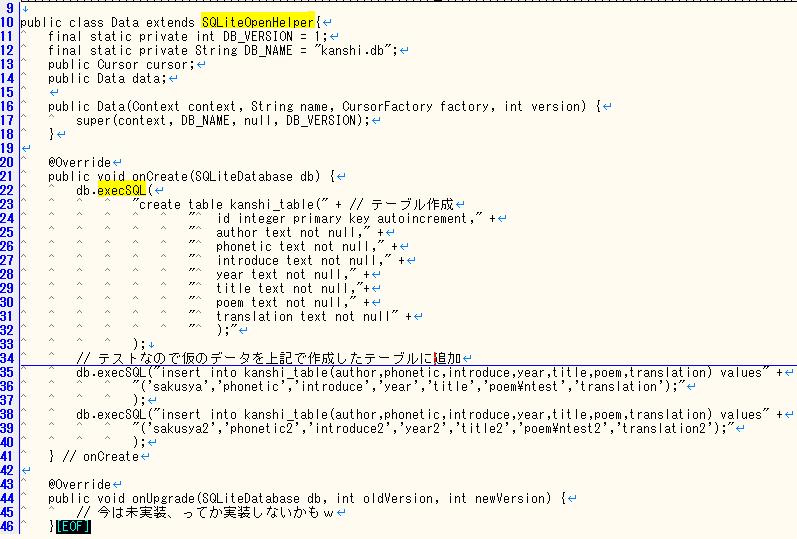 SQLiteOpenHelperの実装例