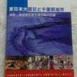 『東日本大震災と千葉…