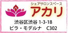 渋谷シェアサロン「アカリ」