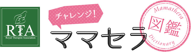 RTA|東京|ベビーマッサージ