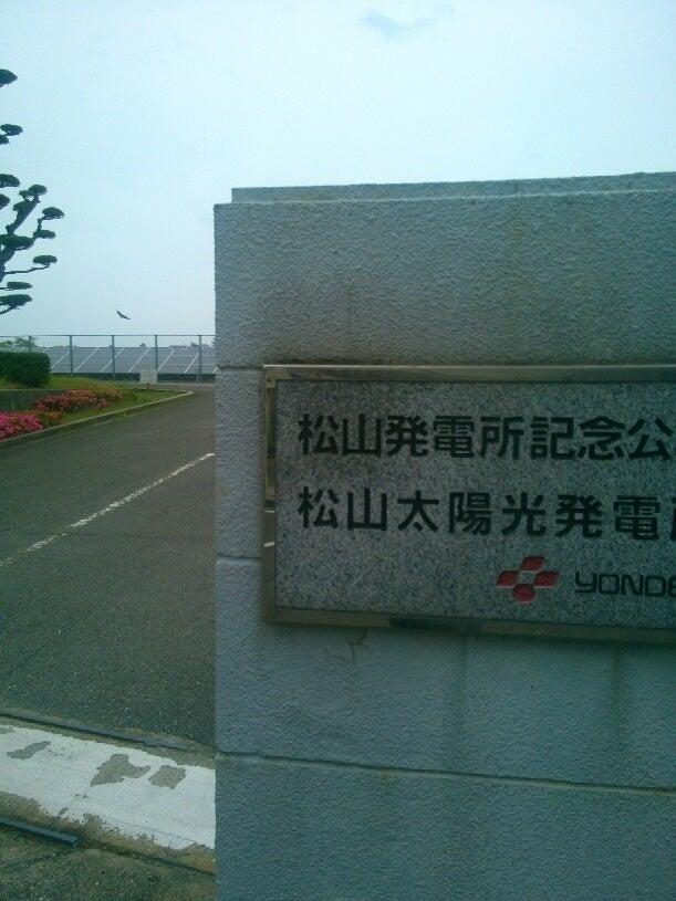 太陽光発電所に行ってみた   伊方原発とめまっしょい☆若者連合のブログ
