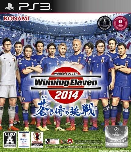ウイニングイレブン2014 蒼き侍の挑戦 ウイイレ PS3 発売