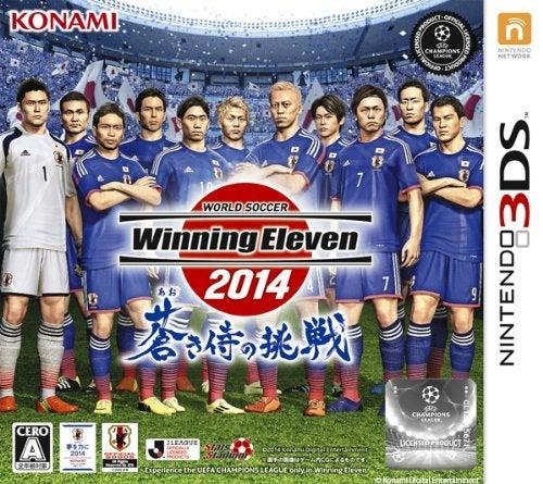 ウイニングイレブン2014 蒼き侍の挑戦 ウイイレ 3DS 発売