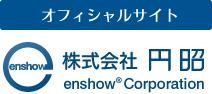 株式会社円昭オフィシャルサイト