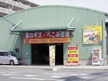板金塗装BSキング枚方,高槻,茨木,摂津