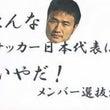 こんなサッカー日本代…