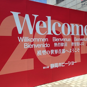 静岡ホビーショーの画像