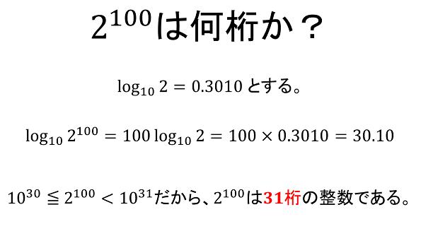 100 乗 の 10