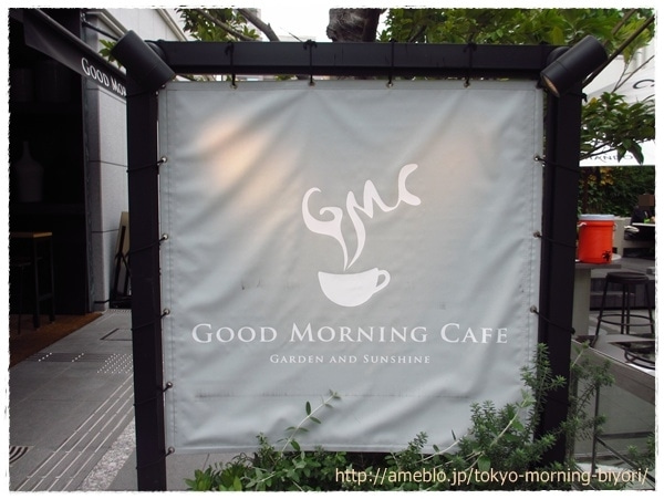 グッドモーニングカフェ@神田錦町