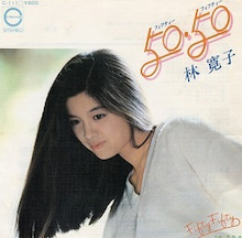 50・50<フィフティー フィフティー>/林寛子(13th single)
