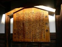 仏陀寺説明板