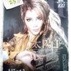 おはようございます(*^^*) 今日は宝塚♪ & 東京ドームの余韻(^^)の画像