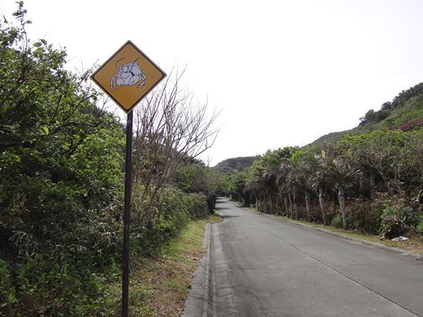 ヤドカリ注意の標識