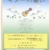 6/21(土)ルネッサンス演奏会「ギターの集い」の画像