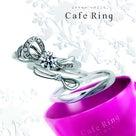 エンゲージリングがグレードUP☆CafeRing「ダイヤモンドフェア」7月より開催!【京都本店】の記事より