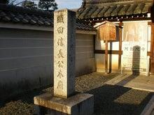 信長の墓の寺