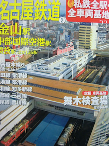 私鉄全駅・全車両基地23/名古屋鉄道2