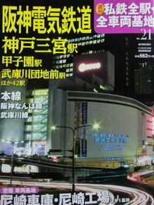 私鉄全駅・全車両基地21/阪神電気鉄道