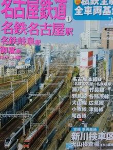 私鉄全駅・全車両基地22/名古屋鉄道