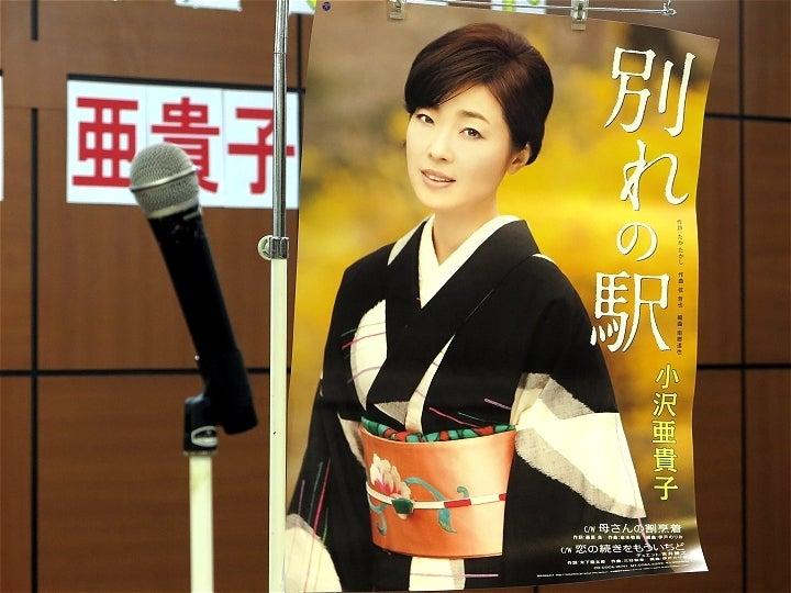 1小沢亜貴子さん