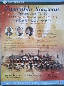 ヌーボー特別演奏会vol.10
