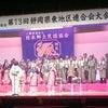 日本郷土民謡協会 第13回静岡県東地区連合会大会の画像