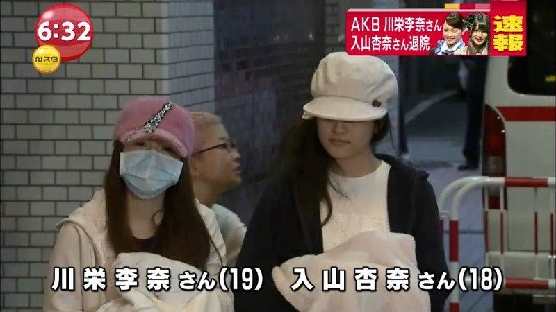 AKB48握手会襲撃事件 犯人の動機...