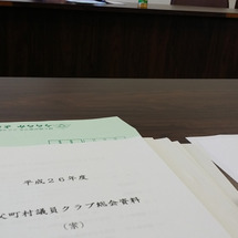 □町村議員連盟役員会…