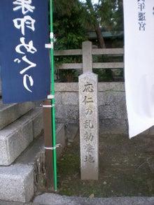 応仁の乱勃発地の碑