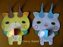 コマさんとコマじろう Cherry Rabbitのチョキチョキチクチク工房