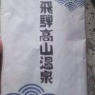 与太郎の妖怪退治と打ち上げ(栄養講座)!の記事より